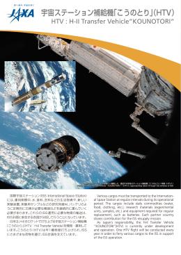 宇宙ステーション補給機「こうのとり」(HTV)