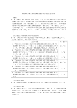 茨城県東日本大震災復興緊急融資利子補給金交付要項 (趣旨) 第1条
