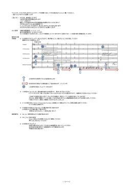 1 / 8 ページ ウインドオーケストラのためのマインドスケープの演奏