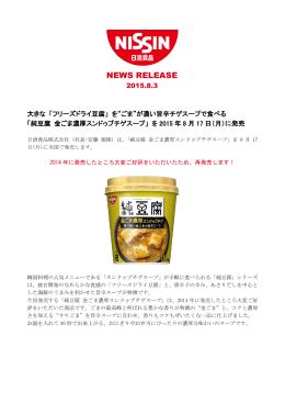 """大きな 「フリーズドライ豆腐」 を """"ごま"""" が濃い旨辛チゲスープで食べる「純"""