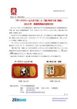 2014 年 春夏新商品のお知らせ 「チーズクリーム入さつま」と 「濃い味