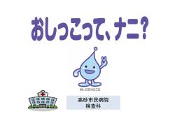 おしっこからわかること(PDF:688KB)