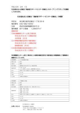 高齢者サポートセンター武蔵台