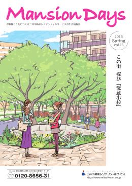 この街 探訪 ﹁武蔵小杉﹂ - 三井不動産レジデンシャルサービス