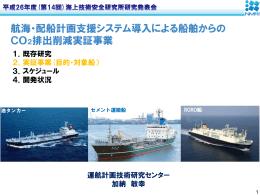 航海・配船計画支援システム導入による船舶からのCO2 排出削減実証