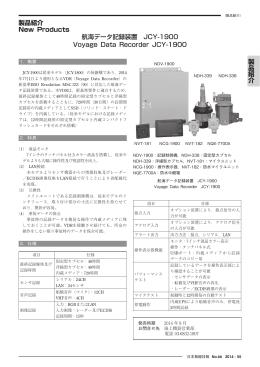 航海データ記録装置 JCY-1900(773KB)