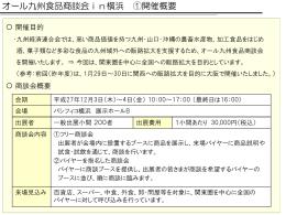 オール九州食品商談会in横浜 ①開催概要