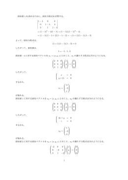 固有値 λ を求めるために、固有方程式を計算する