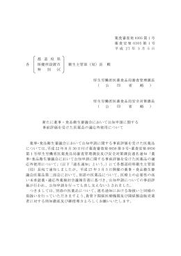 薬食審査発0305第1号.