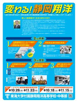 こちら - 東海大学付属静岡翔洋高等学校・中等部