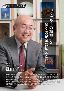 鎌田 洋さん