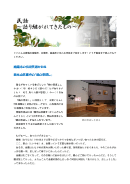 南陽市の伝説民話を知る 鶴布山珍蔵寺の『鶴の恩返し』
