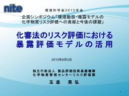 化審法のリスク評価における暴露評価モデルの活用(2013/09/03)【PDF