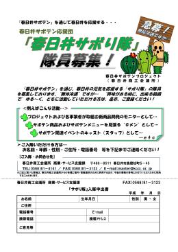 春日井サボテン応援団