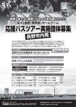 (応援バスツアーのご案内) [PDFファイル/599KB]