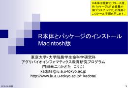 R本体とパッケージのインストール Macintosh版