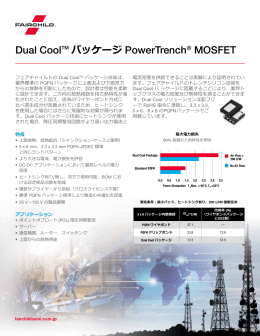 Dual Cool パッケージ PowerTrench® MOSFET