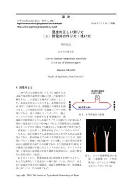 温度の正しい測り方 (3)熱電対の作り方・使い方