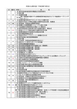 10月分(PDF:28KB)