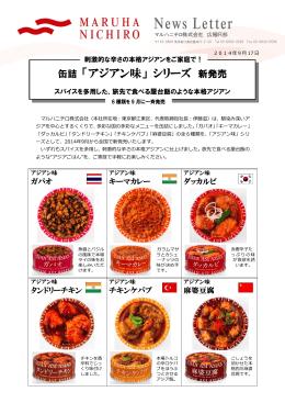 缶詰 「アジアン味」 シリーズ 新発売
