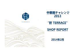 「軒 TERRACE」ショップレポート(2014年2月)