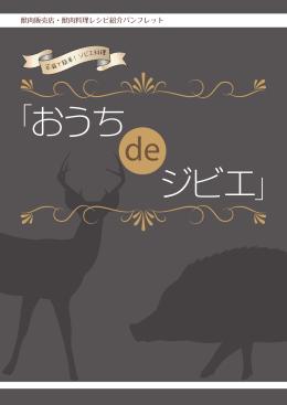 ジビエ料理 おうちdeジビエ [PDFファイル/2.84MB]