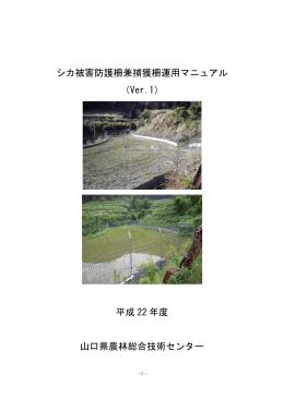 シカ被害防護柵兼捕獲柵運用マニュアル (Ver.1) 平成 22 年度 山口県