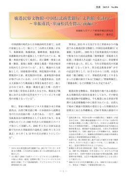 鹿港民俗文物館・中国信託商業銀行「文薈館」を