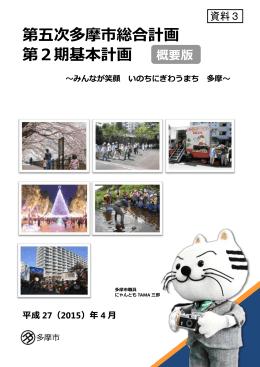 資料3 多摩市におけるESDの取組について(清水委員) (PDF:2430KB)