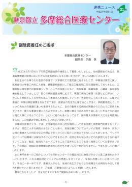 連携ニュース第21号(PDF:681KB)