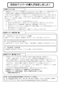 世田谷ナンバーの導入が決定しました!(PDF形式 373キロバイト)