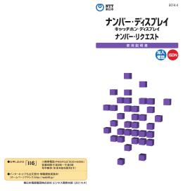 ナンバー・ディスプレイ - NTT東日本 Web116.jp