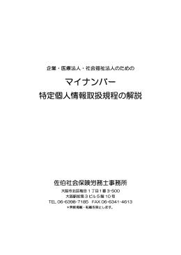 マイナンバー特定個人情報取扱規程の解説(PDFファイル)