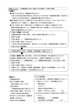 代理人による ≪印鑑登録≫及び≪廃止≫の手続き(代理人申請