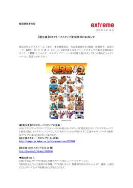 超兄貴 カカオトークスタンプ販売のお知らせ(PDF:357KB)