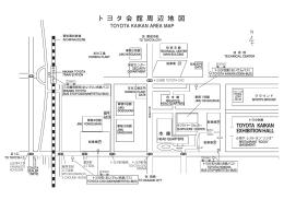 トヨ タ 会 館 周 辺 地 図 TOYOTA KAIKAN AREA MAP