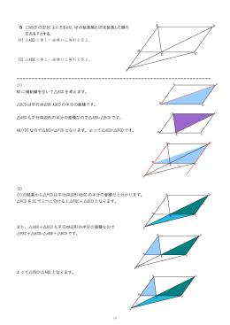 5 ABCD の辺 BC 上に E をとり、AB の延長線と DE を延長した線の 交点