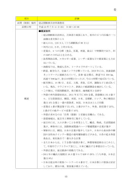 延辺朝鮮族自治州商務局 (13~16ページ) [PDFファイル/241KB]