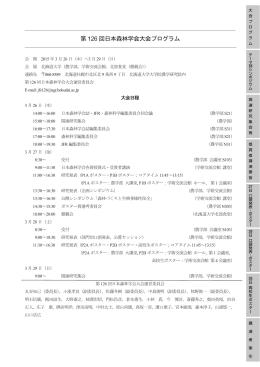 第126回日本森林学会大会発表プログラムver3(最終確定版)
