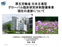 厚生労働省日本主導型 グローバル臨床研究体制整備事業 現在の進捗