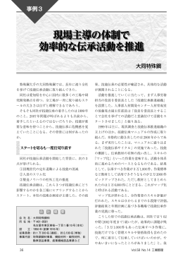 【事例3】現場主導の体制で効率的な伝承活動を推進