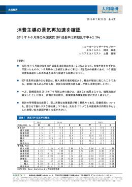 2015年07月31日リサーチ 消費主導の景気再加速を確認