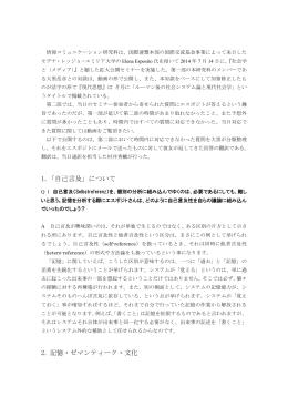 1.「自己言及」について 2. 記憶・ゼマンティーク・文化