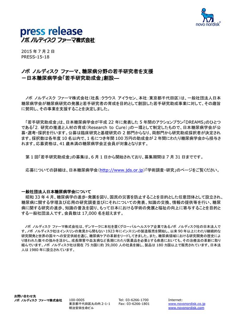 会社 ノボ ノル 株式 ディスク ファーマ