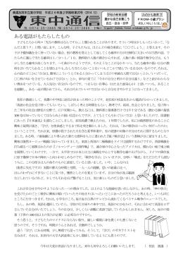 終業式号 - 美濃加茂市