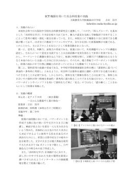 ICT 機器を用いた社会科授業の実践