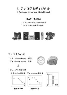 1. アナログとディジタル