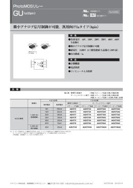 PhotoMOSリレー 微小アナログ信号制御が可能、汎用向け1aタイプ(6pin)