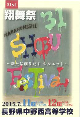 長野県中野西高等学校 - 長野県教育情報ネットワーク