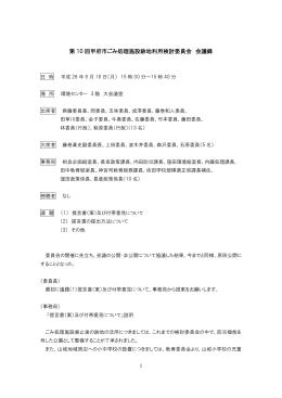 第10回甲府市ごみ処理施設跡地利用検討委員会会議録(PDF:141KB)